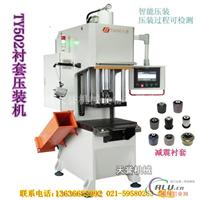 上海数控液压机杭州数控液压机