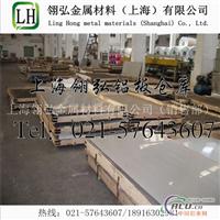 Alcoa7075T651铝板