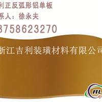 乐清供应 特种建材 铝单板