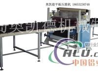 铝板贴膜机