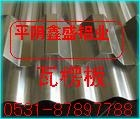 YX35125750型压型瓦楞铝板