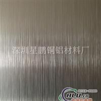 拉丝铝板6063拉丝铝板单价