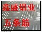 大小五条筋、指针型、菱形花纹铝板