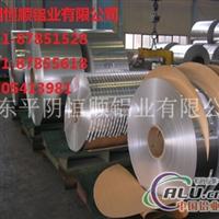 山东合金铝卷,防锈合金铝卷,管道保温合金铝卷,3003,3A21,1070