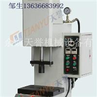 天誉小型油压机单柱c型油压机