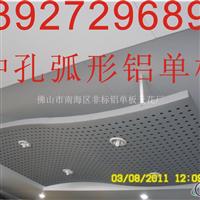 武汉冲孔铝单板,孝感冲孔铝单板