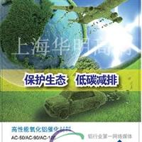 高性能氧化铝催化材料