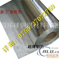 藥用鋁帶2A90鋁材:規格齊全