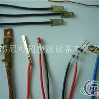 超聲波銅電線焊接機