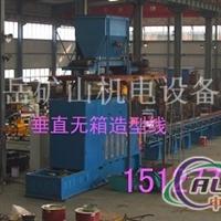 無箱射壓垂直造型線廠家  無箱射壓垂直造型線價格  無箱射壓垂直造型線特點