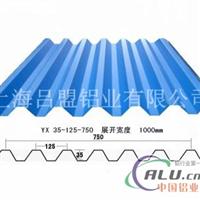 保温瓦楞板 铝合金压型板 铝瓦