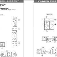 XY45DS53SP系列内外平开门窗