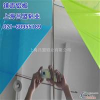 上海国产镜面铝板 价格低的镜面