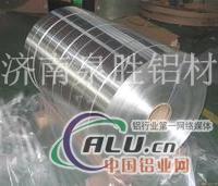 供应纯铝带1060铝带济南铝带