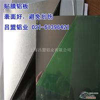 覆膜铝板,贴膜铝板,上海吕盟提供