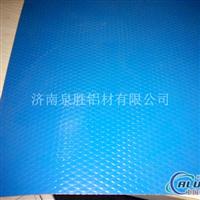 蓝色菱形花纹铝卷带颜色铝卷