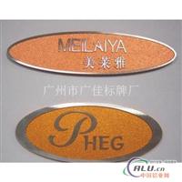 专业设计生产铝铭牌