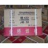 金桥牌j422电焊条(件)