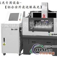 DA300鋁材高光機