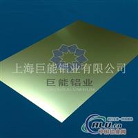供应A5600.20金色亚光氧化铝板
