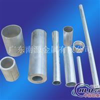 供应5.4.108.86小铝管