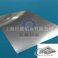供应C5500亚光涂层铝板
