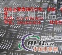 2A12花纹铝板厂家定做各种尺寸。