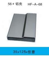 深圳鸿发顺达模具有限公司铝外壳
