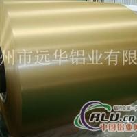 彩涂铝卷 放心厂家 优质保证