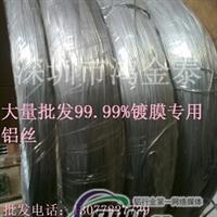 批发0.61.5mm高纯镀膜铝丝