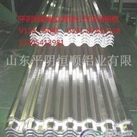 山东压型合金铝板 瓦楞铝板生产,屋面压型铝板生产