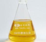 46#抗磨液压油
