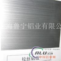 专供拉丝铝板上海鲁宁铝业
