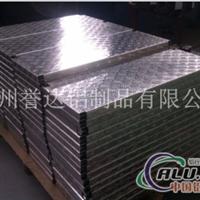 铝花纹板折弯件  厂家直销