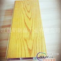 包覆实木皮铝单板