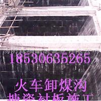 火車卸煤溝搪瓷襯板