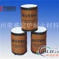 供应荣盛耐火可塑料、耐火材料