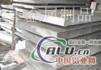 7005铝板 7005铝合金 7005铝材