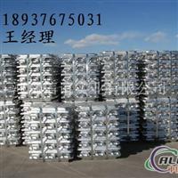 国标高纯合金铝锭
