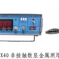 轧机测厚仪(非接触无辐射)