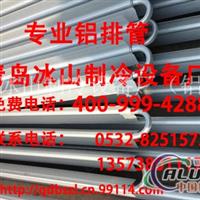 铝排管配件生产 铝排管配件加工