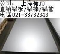 上海7010铝棒(多少钱1kg)?