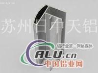 工业铝型材生产  工业铝型材加工