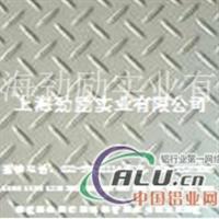 3005花纹铝板3005花纹铝板
