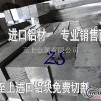 1050铝材  进口铝材厚板