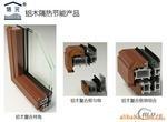 供应铝木复合门窗型材