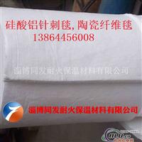 高铝型硅酸铝陶瓷纤维毯