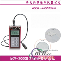 MCW2000B涡流涂层测厚仪