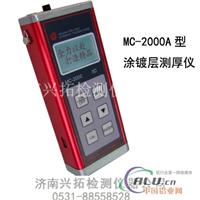 MC2000A檢測漆膜厚度測量儀