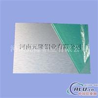 专业供应拉丝铝板/长拉丝短拉丝